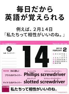 英語カレンダー2018これを英語で言えますか?日めくりカレンダー2018年版平成29年英語英単語英語教材英会話教材