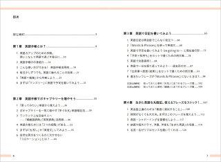 英語で手帳をつけてみました。英語手帳を最大限活用するための活用本手帳を使った英語学習法を満載英語教材英語手帳スケジュール帳日記IBCパブリッシング