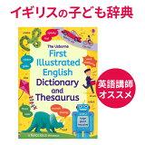 【訳あり アウトレット】イギリスの子ども辞典 First Illustrated English Dictionary and Thesaurus 英英辞典