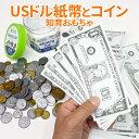 おもちゃ お金 US紙幣とコインのセット「Money Jar
