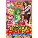 NHK DVD おかあさんといっしょ 最新ソングブック おまめ戦隊ビビ...