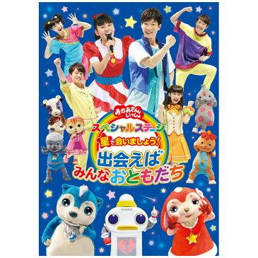 NHK おかあさんといっしょ スペシャルステージ 星で会いましょう! 出会えばみんなおともだち DVD