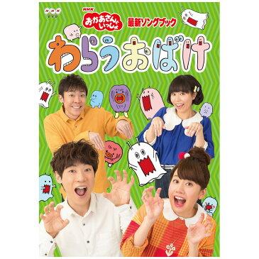 NHK おかあさんといっしょ 最新ソングブック わらうおばけ DVD  知育 知育玩具 ことば 赤ちゃん 0歳 1歳 1歳半 2歳