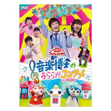 NHK おかあさんといっしょ ファミリーコンサート 音楽博士のうららかコンサート DVD 幼児 幼児dvd 子ども 子供 知育 赤ちゃん 英語 歌 ダンス