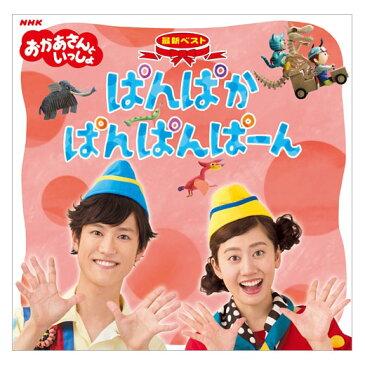 NHK CD おかあさんといっしょ 最新ベスト ぱんぱかぱんぱんぱーん CD / 月のうたと人気曲のベストアルバム ゆういちろうお兄さん あつこお姉さん