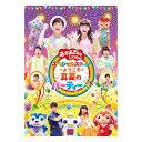 DVD おかあさんといっしょ スペシャルステージ ようこそ、真夏のパーティーへ / NHK DVD おかあさんといっしょ おとうさんといっしょ のキャスト大集合 横山だいすけお兄さん
