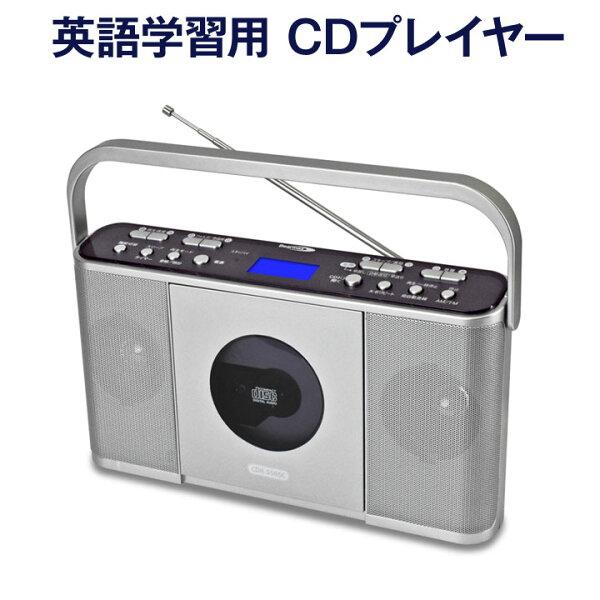 CDプレーヤーコンパクト学習用マナヴィManavy目覚まし時計 正規販売店 コンパクトポータブル小型おしゃれCDラジオCD速度調