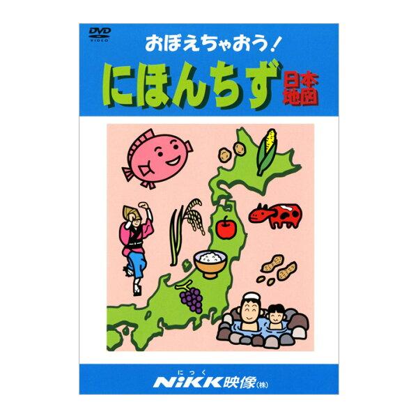 日本地図おぼえちゃおう にほんちずDVD 正規販売店 NIKK映像日本語動画イラストマンガアニメで覚える日本地図社会生活幼児小学