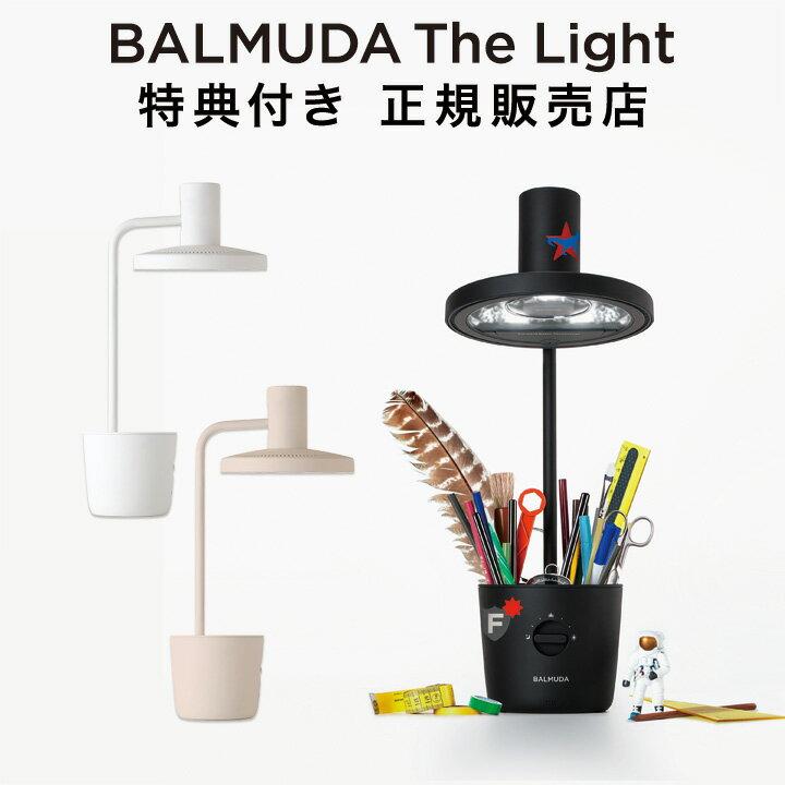 特典付 バルミューダ ライト 【正規販売店】 BALMUDA The Light 学習用 デスクライト 目に優しい 影ができにくい led ザ・ライト 太陽光 LEDデスクライト おしゃれ 学習机 電気スタンド LEDライト 幼児 子供 勉強 ギフト