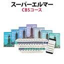 スーパーエルマー CBSコース [正規販売店] 東京SIM外語研究所 TOEIC 英語 英語教材 英検 大学受験 CD 英語 受験 教材の商品画像