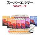 スーパーエルマー VOAコース [正規販売店] 東京SIM外語研究所 TOEIC 英語 CD 英検 大学受験 英語 教材 ポイント5倍の商品画像