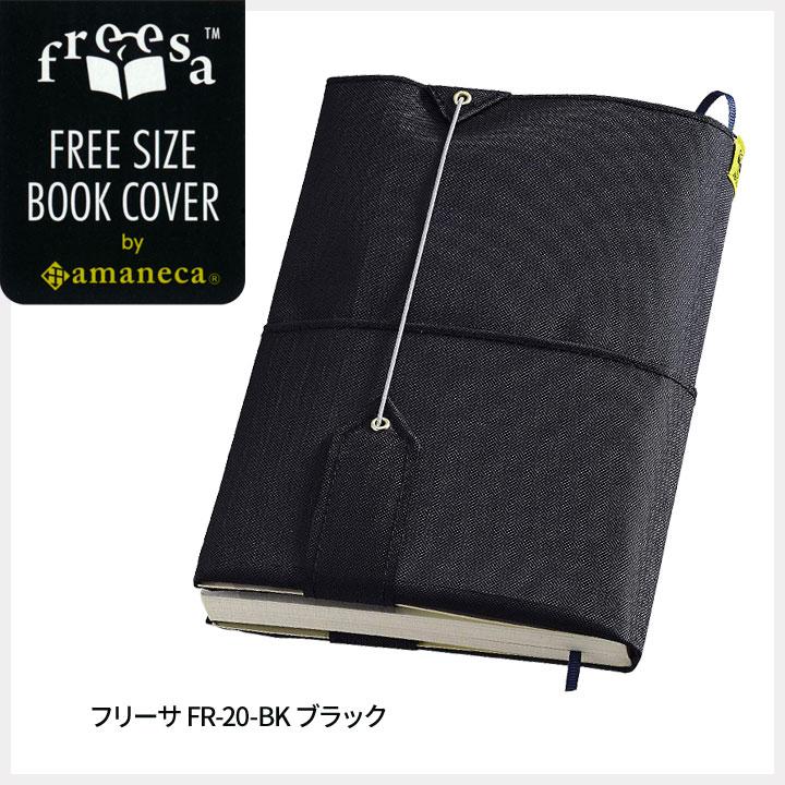 ジェコルフリーサFR-20ブックカバーフリーサイズ【正規販売店】ほぼ全ての書籍サイズに対応文庫A5漫画単行本まで対応日本製amanecaギフト読書カバー