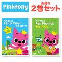 0歳〜3歳向け 人気ランキング 3歳〜7歳向け 人気ランキングPinkfong DVD2巻セット フォニックスや童話に親しめる、ピンクフォンの人気DVDの2巻セットです。 Pinkfong DVD2巻セット - セット内容・製品仕様 セット内容 Pinkfong Fairy Tales THE BEST 15 DVD×1 Pinkfong Fun Phonics for Kids×1 仕様 Pinkfong Fairy Tales THE BEST 15:15話収録(合計約80分) Pinkfong Fun Phonics for Kids:56曲収録(合計約65分) 製造:日本 この商品はネコポス発送です。配達日時の指定不可。
