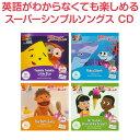 英語 幼児 CD 幼児英語 Super Simple Songs 4巻セット 【正規販売店】 スーパ