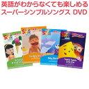 幼児英語 DVD Super Simple Songs 4巻セット 【正規販売店】 スーパー シンプ