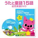 幼児英語 童話 DVD Pinkfong Fairy Tales THE BEST 15 【正規販売店】 ピンクフォン ピンキッツ 英語 英語教材 子供 幼児 子供英語 英語教育 童謡 英語 歌 発音 子ども 小学生