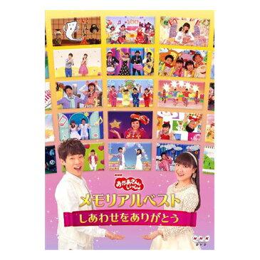 NHK おかあさんといっしょ メモリアルベスト 〜しあわせをありがとう〜 DVD 【メール便送料無料】
