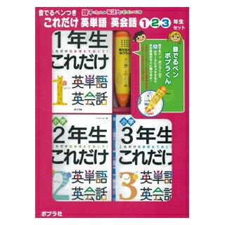 小学生 小学生 英語 単語 無料 : ... 英単語 英会話 1 2 3年生セット
