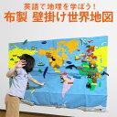 世界地図 インテリア 巨大な布製 横180cm×縦120cm Cloth Wall Map World 布製 知育 地理 幼児英語 子供英語 教材 英語教室 子供部屋 インテリア 地図 壁掛け 英語教材 クイズ 知育玩具 おもちゃ 雑貨 おしゃれ
