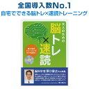 大人のための脳トレ×速読 DVD2枚組 【日本速脳速読協会