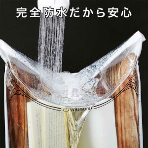 防水の文庫本サイズブックカバー