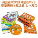 英語絵本 20冊 朗読MP3CDセット SCHOLASTIC