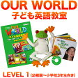 幼児英語 DVD 「OUR WORLD 子ども英語教室 LEVEL1」 【送料無料】 子供 幼児 絵本 英会話教材 英語教材 CD おもちゃ 女の子 男の子 小学生 知育 子供用 知育玩具 子供英語 2歳 3歳 4歳 5歳 6歳 7歳 パペット