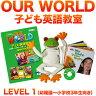 幼児英語 DVD 「OUR WORLD 子ども英語教室 LEVEL1」 【送料無料】 子供 幼児 絵本 英会話教材 英語教材 CD おもちゃ 女の子 男の子 小学生 知育 知育玩具 子供英語 2歳 3歳 4歳 5歳 6歳 7歳 パペット