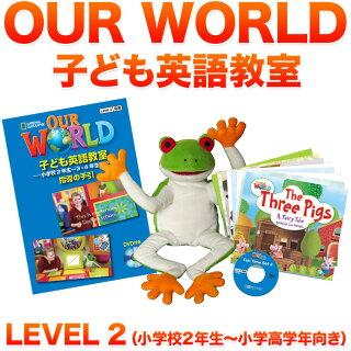 OURWORLD子ども英語教室(LEVEL2)FunTimeSet英語教材英会話教材英語CDDVD