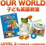 幼児英語 DVD 「OUR WORLD 子ども英語教室 LEVEL2」 【送料無料】 子供 幼児 絵本 英語絵本 英会話教材 英語教材 CD おもちゃ 女の子 男の子 小学生 知育玩具 子供英語 2歳 3歳 4歳 5歳 6歳 7歳 パペット