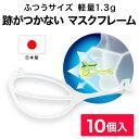 ライフマスクサポーター 10個入 日本製 【送料無料 正規販売店】 マスクフレーム 軽量 立体 跡が