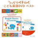幼児英語 DVD うっかりペネロペ English Stor