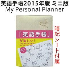 英語手帳2012で英単語を覚え、スケジュールを英語でつける、日記を書く、熟語も学べる英語教材/...