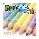 発音力(R)をつける英語の歌(CD2枚) 英語教材 英会話教...