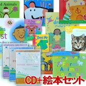 子供が英語を話し出すCDと絵本のセット