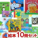『子供が英語を話し出す絵本』 10冊 セット初級レベル 1