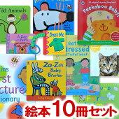 子供が英語を話し出す絵本10冊セット初級