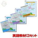 『子供が英語を話し出すCD』 トリプルセット英語 cd イン