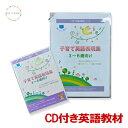 【送料無料】 『子供が英語を理解するCD』英語 CD 英語c