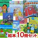 【送料無料】子供が英語を話し出す絵本10冊セット 初級lv.