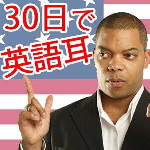 【30日で英語耳になれる!】5万個突破!【楽天1位の英語教材】リスニングパワー【koushin…