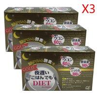SHINYAKOSO新谷酵素夜遅いごはんでもダイエットサプリメント