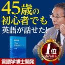 【ランキング1位獲得】英会話教材 英語教材 30日間英語脳育...
