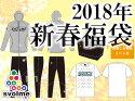 2018年SVOLME/スボルメ福袋メンズ(174-78499)