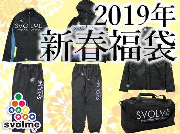 2019年 SVOLME/スボルメ 福袋 メンズ (184-28299)