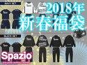 2018年SPAZIO/スパッツィオ福袋(PA-0025)