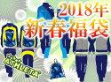 2018年ATHLETA/アスレタ福袋ジュニアWINTERセット(FUK-18J)
