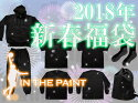 INTHEPAINT/2018年インザペイント福袋NEWYEARPACK/BLACKLABELPACK(ITP1810NYP)