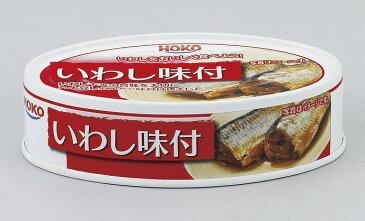 缶詰 イージーオープン缶(賞味期限3年) いわし味付 【24缶】