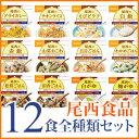 尾西食品のアルファ米12食全種類セット ★最安値挑戦中!★賞...